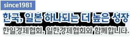한국, 일본 하나되는 더 높은 성장 한일경제협회, 일한경제협회와 함께합니다.